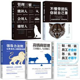 5册管理书籍 不懂带团队你就自己累高情商管理企业管理书籍