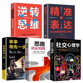 5册 青春励志不输在起跑线 成功励志经典文学随笔