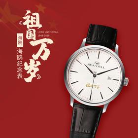 《祖国万岁》海鸥国庆纪念手表