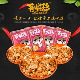 【茅箭电商节】五香味美极味两种混装香菇18g20包