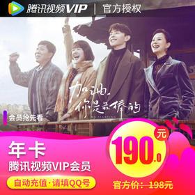 腾讯视频VIP会员12个月年卡 腾讯好莱坞vip视屏会员一年费填QQ号(别加购物车,请直接购买)