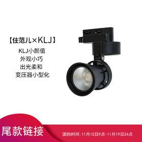 KLJ无主照明灯尾款连接(团购付款链接)