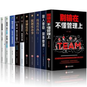 10册成功人士直击管理艺术如何打造强悍团队企业管理书籍