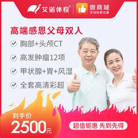 2500高端父母双人体检