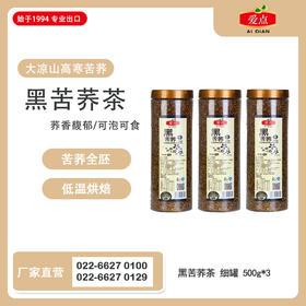 爱点 黑苦荞茶(500g*3罐)
