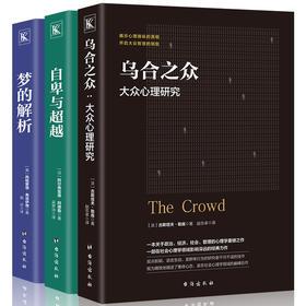 3册 乌合之众+自卑与超越+梦的解析心理学读心术畅销书