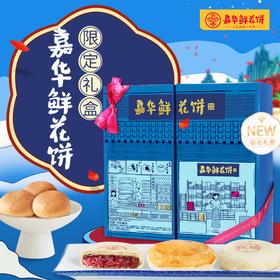 嘉华鲜花饼限定礼盒云南伴手礼送礼优选