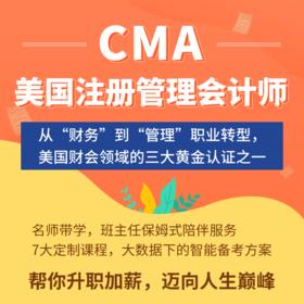 会计学堂CMA视频网课题库新纲 中文全科美国注册管理会计师