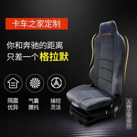 卡车之家定制 格拉默座椅 有效降低久坐脊椎肌肉损伤