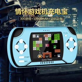【重拾童年的欢乐】XGO 游戏机充电宝 边冲边玩 安全快充 防过冲/过压/短路 300+童年游戏