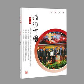 【推荐】《诗词中国》丛刊第七期-第三届诗词中国大赛获奖作品选