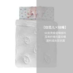 Letsleep/绘睡暖柔天然玉米纤维被儿童床品加厚冬款