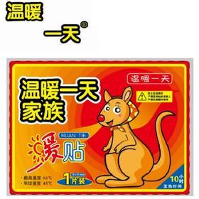 【暖宝贴】温暖一天大号暖宝宝贴袋鼠发热取暖贴+150积分