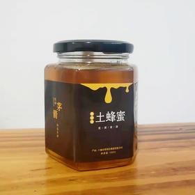 【茅箭电商节】茅箭土蜂蜜每罐500g