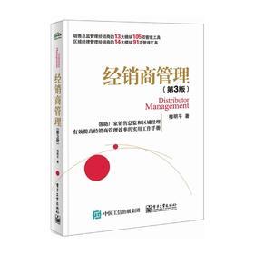 经销商管理(第3版)【电子工业】