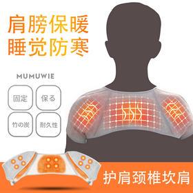 【两件更优惠】日本MUMUWIE升级磁石款磁疗远红外发热马甲 热敷化瘀,缓解肩部疼痛,驱寒保暖,防止肩部着凉,告别肩周炎、颈椎病