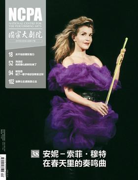 《国家大剧院》杂志2019年12月刊