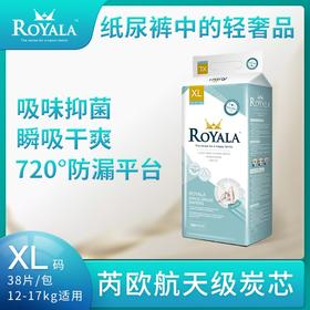Royala芮欧婴儿纸尿裤新生儿轻奢系列航空炭芯NB/S/M/L/XL