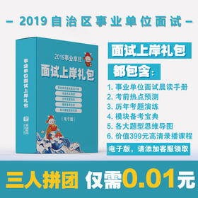 2019自治区事业单位面试礼包【添加客服微信xjhtjy2020领取】