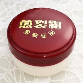 苏宇蛇油膏愈裂霜