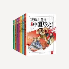 《说给儿童的中国历史+世界历史》| 获中华优秀科普图书奖,这样读史,孩子不容易慌张