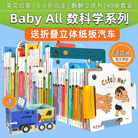文原版绘本Baby all数科学全套 40册英语绘本0-3-6岁英语数字启蒙创意机关书