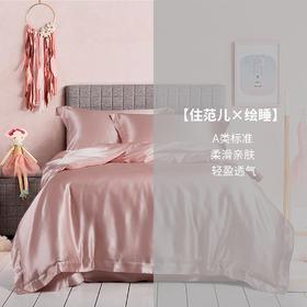 Letsleep/绘睡真丝天丝儿童床品三件套桑蚕丝婴童床单被套枕套件