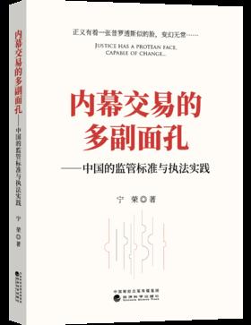 内幕交易的多副面孔——中国的监管标准与执法实践