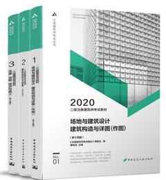 2020年版二级注册建筑师考试教材