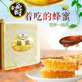 【茅箭电商节】神农蜂语巢蜜每盒500g