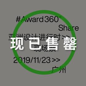 【现场票】Award360° Share 评审论坛 11.23 广州