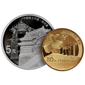 中国能工巧匠(5克金+15克银)金银币套装(第一组)