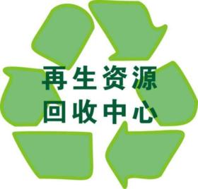 【资源回收】衣服、纸盒、废弃家具、废旧电器等 | 上门服务预约