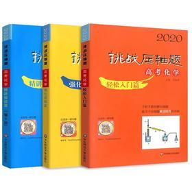 全3册 2020挑战压轴题·高考化学.轻松入门篇+强化训练篇+精讲解读篇