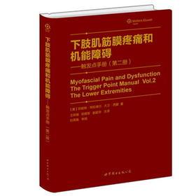 正版包邮 下肢肌筋膜疼痛和机能障碍-触发点手册-(第二册) 世界图书出版公司