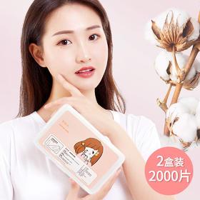 H&3 2000片装 卸妆棉化妆棉套装组合薄款脸部一次性湿敷卸妆巾