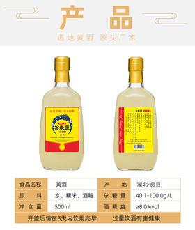【茅箭电商节】房县黄酒 500毫升6瓶每箱  10箱