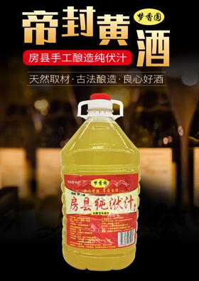 【茅箭电商节】天香纯洑汁2.5L