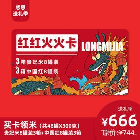 【红红火火卡】龙米稻花香 中国红8罐3箱+贵妃米8罐3箱