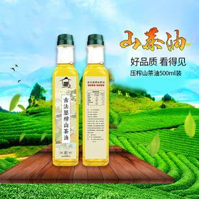 【可发货】江西赣州野生山茶油 纯油茶籽 农家手工物理压榨 爱心援助 新鲜营养 500ml/瓶包邮