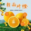 【新鲜脐橙】江西赣州  赣南脐橙8斤装 新鲜当季甜橙赣南脐橙 商品缩略图0