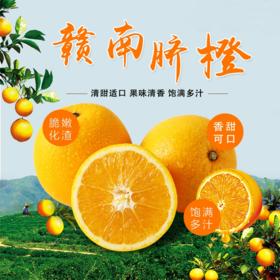 【新鲜脐橙】江西赣州  赣南脐橙5斤 7斤装 新鲜当季甜橙赣南脐橙