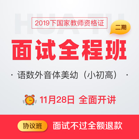 【合集】2019下国考教师资格证面试全程班(协议二期)