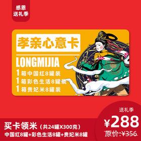【孝亲心意卡】龙米稻花香 中国红8罐1箱+彩色生活8罐1箱+贵妃米8罐1箱