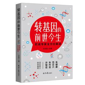 【新书首发】《转基因的前世今生——权威专家全方面解读》 方玄昌主编