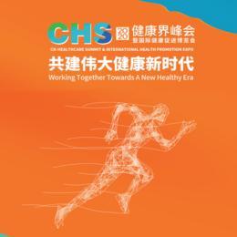 【五一活动】2020蓝冠峰会暨国际蓝冠健康促进博览会