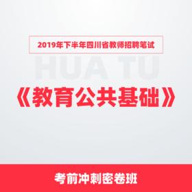 2019年下半年四川省教师招聘笔试 《教育公共基础》 考前冲刺密卷班