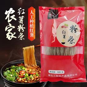 【茅箭电商节】300克/袋红薯粉条