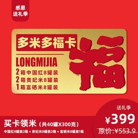 【多米多福卡】龙米稻花香 中国红8罐2箱+贵妃米8罐2箱+富硒米8罐装1箱