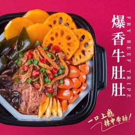 [自热串串香火锅]爆香牛肚肚+招牌牛肉+麻辣荤素  三味组合
